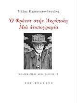 Ο Φρόυντ στην Ακρόπολη, Ηλίας Παπαγιαννόπουλος, Εκδόσεις Περισπωμένη, 2019