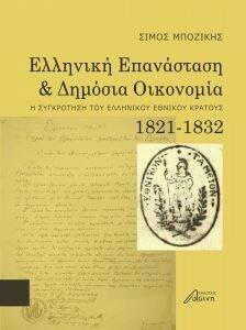 Ελληνική επανάσταση και δημόσια οικονομία (1821-1832), Σίμος Μποζίκης, Εκδόσεις Ασίνη, 2021