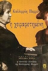 Η χειραφετημένη, Καλλιρόη Παρρέν, Εκδόσεις Εκάτη, 1999