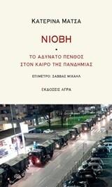 Νιόβη: Το αδύνατο πένθος στον καιρό της πανδημίας, Κατερίνα Μάτσα, Εκδόσεις Άγρα, 2020