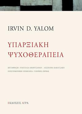 Υπαρξιακή Ψυχοθεραπεία, Irvin D. Yalom, Εκδόσεις Άγρα, 2020