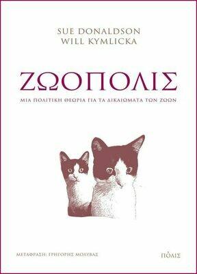 Ζωόπολις, Sue Donaldson - Will Kymlicka, Εκδόσεις Πόλις, 2021