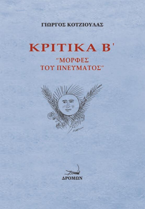 Κριτικά Β΄: Μορφές του πνεύματος, Γιώργος Κοτζιούλας, Εκδόσεις Δρόμων, 2020