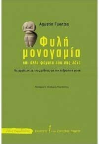 Φυλή, μονογαμία, και άλλα ψέματα που σας λένε, Agustín Fuentes,  Εκδόσεις του Εικοστού Πρώτου 2020