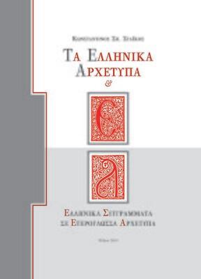 Τα Ελληνικά Αρχέτυπα & Ελληνικά Συγγράμματα σε Ετερόγλωσσα Αρχέτυπα, Κ. Σπ. Στάικος, Εκδόσεις Άτων, 2009