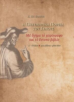Η Πνευματική Πορεία του Γένους με όχημα το χειρόγραφο και το έντυπο βιβλίο, Α´ τόμος, 13ος αιώνας-μέσα 16ου, K. Σπ. Στάικος, Εκδόσεις Άτων, 2017
