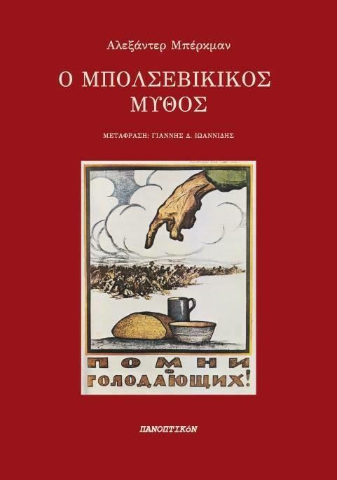 Ο μπολσεβίκικος μύθος, Αλεξάντερ Μπέρκμαν, Εκδόσεις Πανοπτικόν, 2016