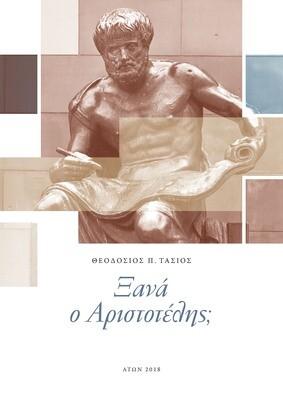 Ξανά ο Αριστοτέλης; Μεταξύ εμπειρίας και θεωρίας, Θεοδόσιος Π. Τάσιος, Εκδόσεις Άτων, 2018