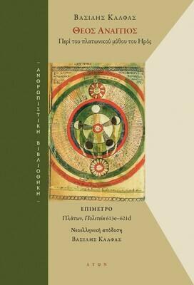 Θεός αναίτιος. Περί του πλατωνικού μύθου του Ηρός, Βασίλης Κάλφας, Eκδόσεις Άτων, 2019