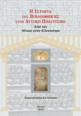 H ιστορία της βιβλιοθήκης στον δυτικό πολιτισμό Ι. Από τον Μίνωα στην Κλεοπάτρα, Κωνσταντίνος Σπ. Στάικος, Εκδόσεις Άτων, 2016
