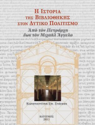 Η ιστορία της βιβλιοθήκης στον δυτικό πολιτισμό V. Από τον Πετράρχη έως τον Μιχαήλ Άγγελο, Κ. Σπ. Στάικος, Εκδόσεις Άτων, 2016