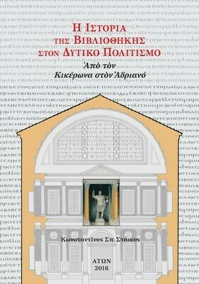 H ιστορία της βιβλιοθήκης στον δυτικό πολιτισμό ΙΙ. Από τον Κικέρωνα στον Ανδριανό, Κωνσταντίνος Σπ. Στάικος, Εκδόσεις Άτων, 2016