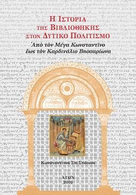 H ιστορία της βιβλιοθήκης στον δυτικό πολιτισμό III. Από τον Μέγα Κωνσταντίνο έως τον Καρδινάλιο Βησσαρίωνα, Κωνσταντίνος Σπ. Στάικος, Εκδόσεις Άτων, 2016