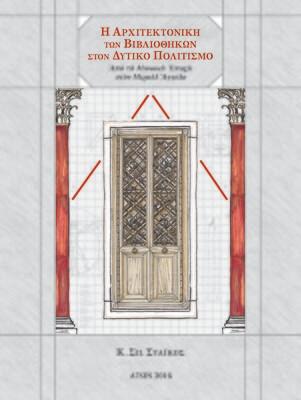 Η αρχιτεκτονική των βιβλιοθηκών στον δυτικό πολιτισμό. Από τη μινωική εποχή στον Μιχαήλ Άγγελο, Κ. Σπ. Στάικος, Εκδόσεις Άτων, 2016