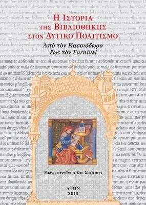 H ιστορία της βιβλιοθήκης στον δυτικό πολιτισμό IV. Από τον Κασσιόδωρο έως τον Furnival, Κωνσταντίνος Σπ. Στάικος, Εκδόσεις Άτων, 2016