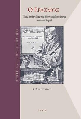 Ο Έρασμος. Ένας απόστολος της ελληνικής διανόησης από τον Βορρά, Κ. Σπ. Στάικος, Εκδόσεις Άτων, 2020