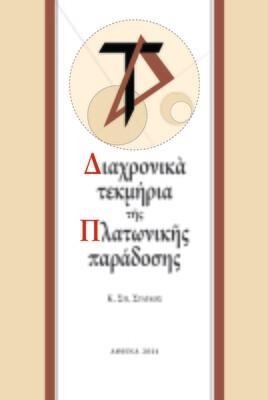 Διαχρονικά τεκμήρια της Πλατωνικής παράδοσης από τον 4ο αιώνα π.Χ. έως τον 16ο αιώνα μ.Χ., Κ. Σπ. Στάικος, Εκδόσεις Άτων, 2014