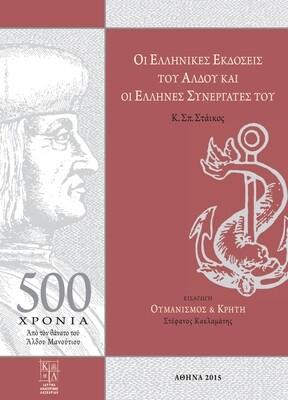 Οι ελληνικές εκδόσεις του Άλδου και οι Έλληνες συνεργάτες του (π. 1494-1515), Κ. Σπ. Στάικος, Εκδόσεις Άτων, 2015