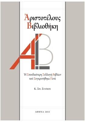Αριστοτέλους βιβλιοθήκη: Η σπουδαιότερη συλλογή βιβλίων που συγκροτήθηκε ποτέ, Κωνσταντίνος Σπ. Στάικος, Εκδόσεις Άτων, 2015