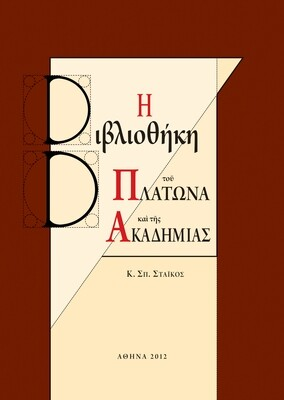 Η βιβλιοθήκη του Πλάτωνα και της Ακαδημίας. Ιστορικό, ο ρόλος του αναγνώστη, το υπόστρωμα των διαλόγων, εκδοτικές διαδικασίες, φιλοσοφία του σχεδιασμού, Κ. Σπ. Στάικος, Εκδόσεις Άτων, 2012