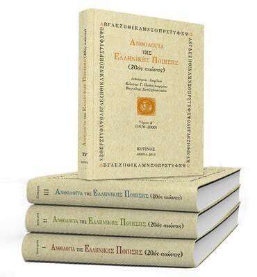 Aνθολογία της Ελληνικής Ποίησης, Τόμοι Α´-Δ´, Εκδόσεις Κότινος, 2007-2013