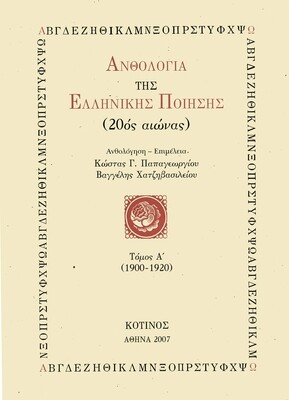 Aνθολογία της Ελληνικής Ποίησης, Τόμος Α´ (1900-1920), Εκδόσεις Κότινος, 2007