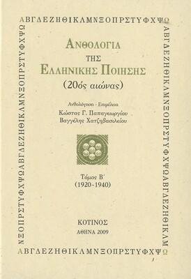Aνθολογία της Ελληνικής Ποίησης, Τόμος Β´ (1920-1940), Εκδόσεις Κότινος, 2009