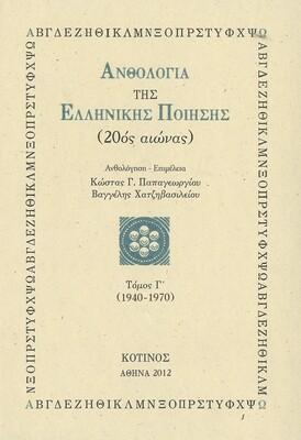 Ανθολογία της Ελληνικής Ποίησης, Τόμος Γ´ (1940-1970), Εκδόσεις Κότινος, 2012