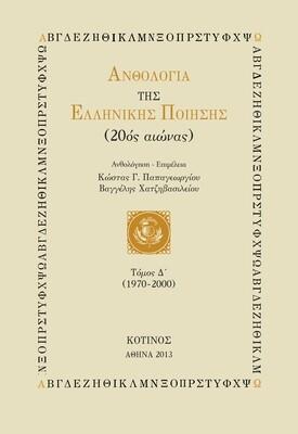 Ανθολογία της Ελληνικής Ποίησης, Τόμος Δ´ (1970-2000), Εκδόσεις Κότινος, 2013