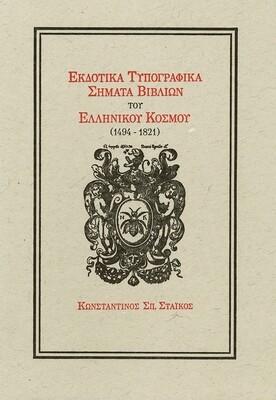 Eκδοτικά Τυπογραφικά Σήματα Βιβλίων του Ελληνικoύ Κόσμου (1494-1821), Κωνσταντίνος Σπ. Στάικος, Εκδόσεις Άτων, 2009