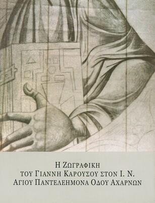 Η ζωγραφική του Γιάννη Καρούσου στον Ι. Ν. Αγίου Παντελεήμονα οδού Αχαρνών, Συλλογικό έργο, Εκδόσεις Άτων, 2010
