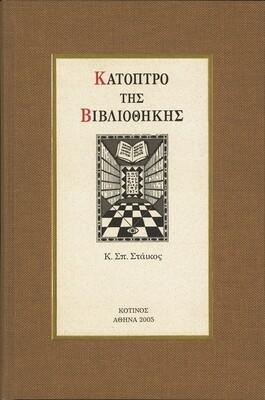 Κάτοπτρο της Βιβλιοθήκης (πανόδετο), Κ.Σπ.Στάικος, Εκδόσεις Κότινος, 2006