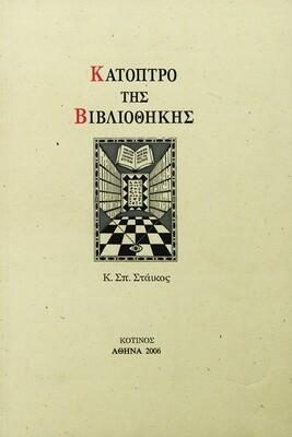 Κάτοπτρο της Βιβλιοθήκης (χαρτόδετο), Κ.Σπ.Στάικος, Εκδόσεις Κότινος, 2006