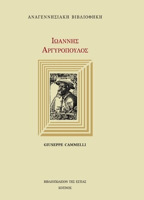 Ιωάννης Αργυρόπουλος, Giuseppe Cammelli, Εκδόσεις Κότινος, 2006