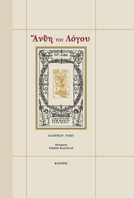 Άνθη του λόγου, Ζωφρουά Τορύ, Εκδόσεις Κότινος, 2005
