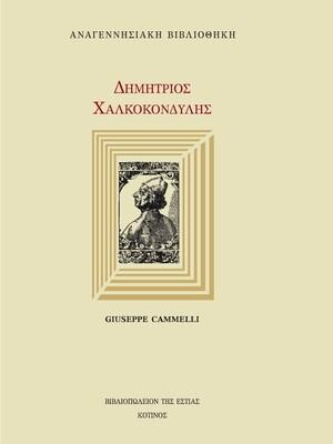 Δημήτρης Χαλκοκονδύλης, Giuseppe Cammelli, Εκδόσεις Κότινος, 2004