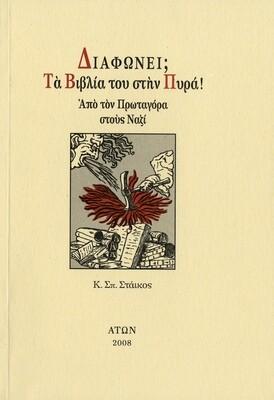 Διαφωνεί; Τα βιβλία του στην πυρά! Από τον Πρωταγόρα στους Ναζί, Κ. Σπ. Στάικος, Εκδόσεις Άτων, 2008