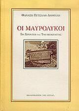 Οι Μαυρόλυκοι. Το χρονικό της Τουρκοκρατίας 1565-1799, Θανάση Πετσάλη - Διομήδη, Βιβλιοπωλείον της Εστίας 2005