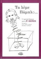 Τα λέμε Πάμπλο... 11 κριτικά δοκίμια για το Podemos, Συλλογικό έργο, Εκδόσεις Ισνάφι, 2015