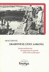 Σκάβοντας στην Αλβανία. Ιστορία και ιδεολογία των αρχαιολογικών ερευνών κατά το 19ο και 20ο αιώνα, Άκης Τσώνος, Εκδόσεις Ισνάφι, 2009
