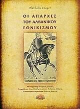 Οι απαρχές του αλβανικού εθνικισμού, Nathalie Clayer, Εκδόσεις Ισνάφι, 2009