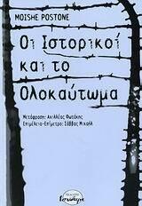 Οι ιστορικοί και το Ολοκαύτωμα, Moishe Postone, Εκδόσεις Ισνάφι, 2006