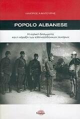 Popolo Albanese. Η ιταλική διπλωματία και η χάραξη των ελληνοαλβανικών συνόρων, Λάμπρος Α. Φλιτούρης, Εκδόσεις Ισνάφι, 2006