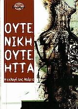 Ούτε νίκη, ούτε ήττα. Η εκλογή της Ντόρια, Εκδόσεις Ισνάφι, 2006
