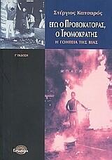 Εγώ ο προβοκατόρας, ο τρομοκράτης. Η γοητεία της βίας, Στέργιος Κατσαρός, Εκδόσεις Ισνάφι, 2008