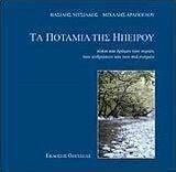 Τα ποτάμια της Ηπείρου, Βασίλης Νιτσιάκος - Μιχάλης Αράπογλου, Εκδόσεις Οδυσσέας, 2004