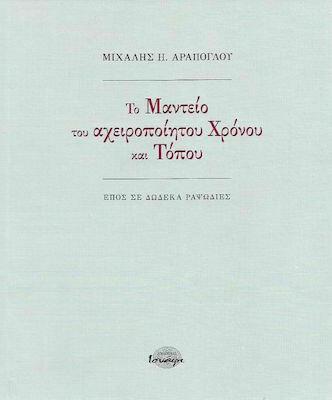 Το Μαντείο του αχειροποίητου Χρόνου και Τόπου, Μιχάλης Αράπογλου, Εκδόσεις Ισνάφι, 2020