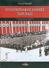 Οι Ολυμπιακοί αγώνες των ναζί, Richard Mandell, Εκδόσεις Ισνάφι, 2004