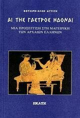 Αι της γαστρός ηδοναί. Μια προσέγγιση στην μαγειρική των αρχαίων Ελλήνων, Φωτεινή - Χλόη Αττιτή, Εκδόσεις Εκάτη, 2006