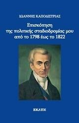 Επισκόπηση της πολιτικής σταδιοδρομίας μου από το 1798 έως το 1822, Ιωάννης Καποδίστριας, Εκδόσεις Εκάτη, 2014